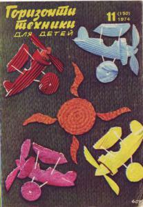 Горизонты техники для детей 1974 №11