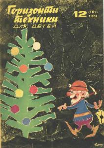 Горизонты техники для детей 1974 №12