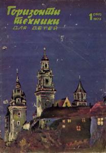 Горизонты техники для детей 1975 №01