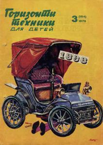 Горизонты техники для детей 1975 №03