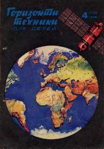 Горизонты техники для детей 1975 №04