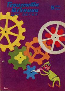 Горизонты техники для детей 1975 №05