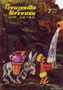Горизонты техники для детей 1975 №07