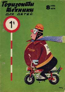 Горизонты техники для детей 1975 №08