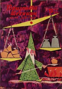 Горизонты техники для детей 1975 №09