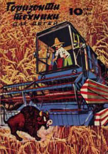 Горизонты техники для детей 1975 №10