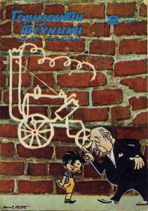 Горизонты техники для детей 1976 №02