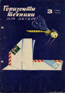 Горизонты техники для детей 1976 №03