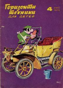 Горизонты техники для детей 1976 №04