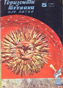 Горизонты техники для детей 1976 №05