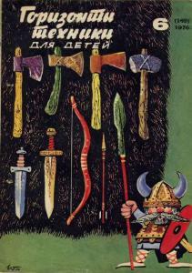 Горизонты техники для детей 1976 №06