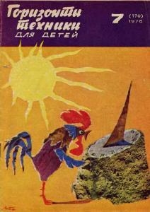 Горизонты техники для детей 1976 №07