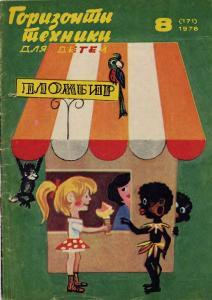 Горизонты техники для детей 1976 №08