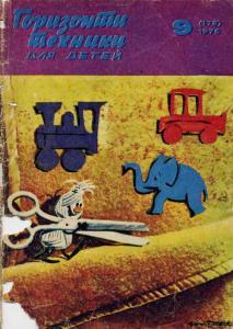 Горизонты техники для детей 1976 №09