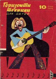 Горизонты техники для детей 1976 №10