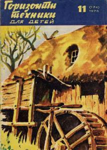 Горизонты техники для детей 1976 №11