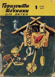 Горизонты техники для детей 1977 №01