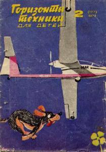 Горизонты техники для детей 1977 №02