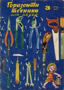 Горизонты техники для детей 1977 №03