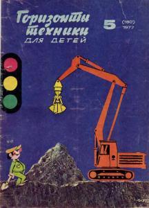 Горизонты техники для детей 1977 №05