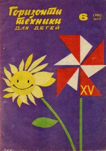 Горизонты техники для детей 1977 №06