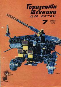 Горизонты техники для детей 1977 №07