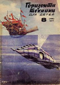 Горизонты техники для детей 1977 №08