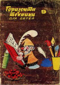 Горизонты техники для детей 1977 №09