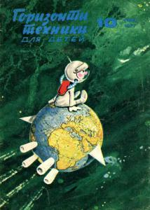 Горизонты техники для детей 1977 №10