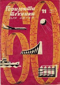 Горизонты техники для детей 1977 №11