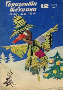 Горизонты техники для детей 1977 №12