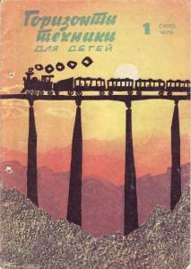Горизонты техники для детей 1978 №01