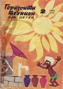 Горизонты техники для детей 1978 №02