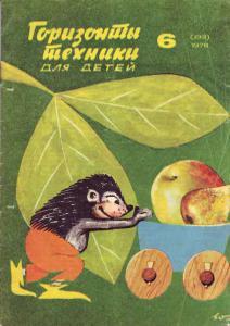 Горизонты техники для детей 1978 №06