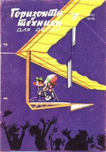 Горизонты техники для детей 1978 №07