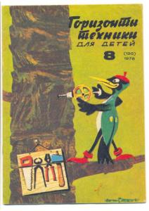Горизонты техники для детей 1978 №08