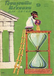 Горизонты техники для детей 1978 №09