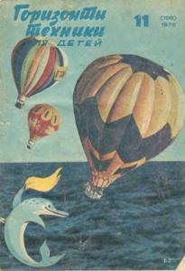 Горизонты техники для детей 1978 №11