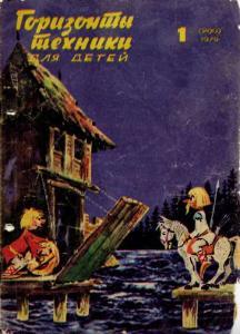 Горизонты техники для детей 1979 №01