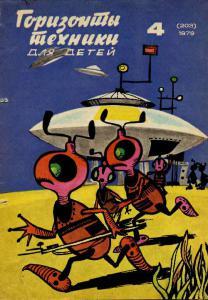 Горизонты техники для детей 1979 №04