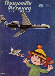 Горизонты техники для детей 1979 №05