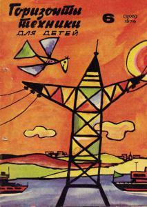 Горизонты техники для детей 1979 №06