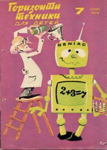 Горизонты техники для детей 1979 №07