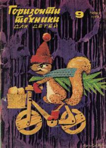 Горизонты техники для детей 1979 №09
