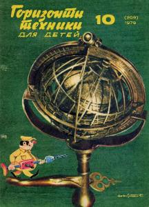 Горизонты техники для детей 1979 №10