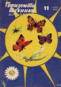Горизонты техники для детей 1979 №11