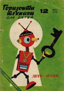 Горизонты техники для детей 1979 №12