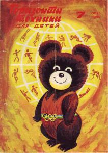 Горизонты техники для детей 1980 №07