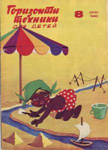 Горизонты техники для детей 1980 №08