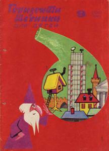 Горизонты техники для детей 1980 №09